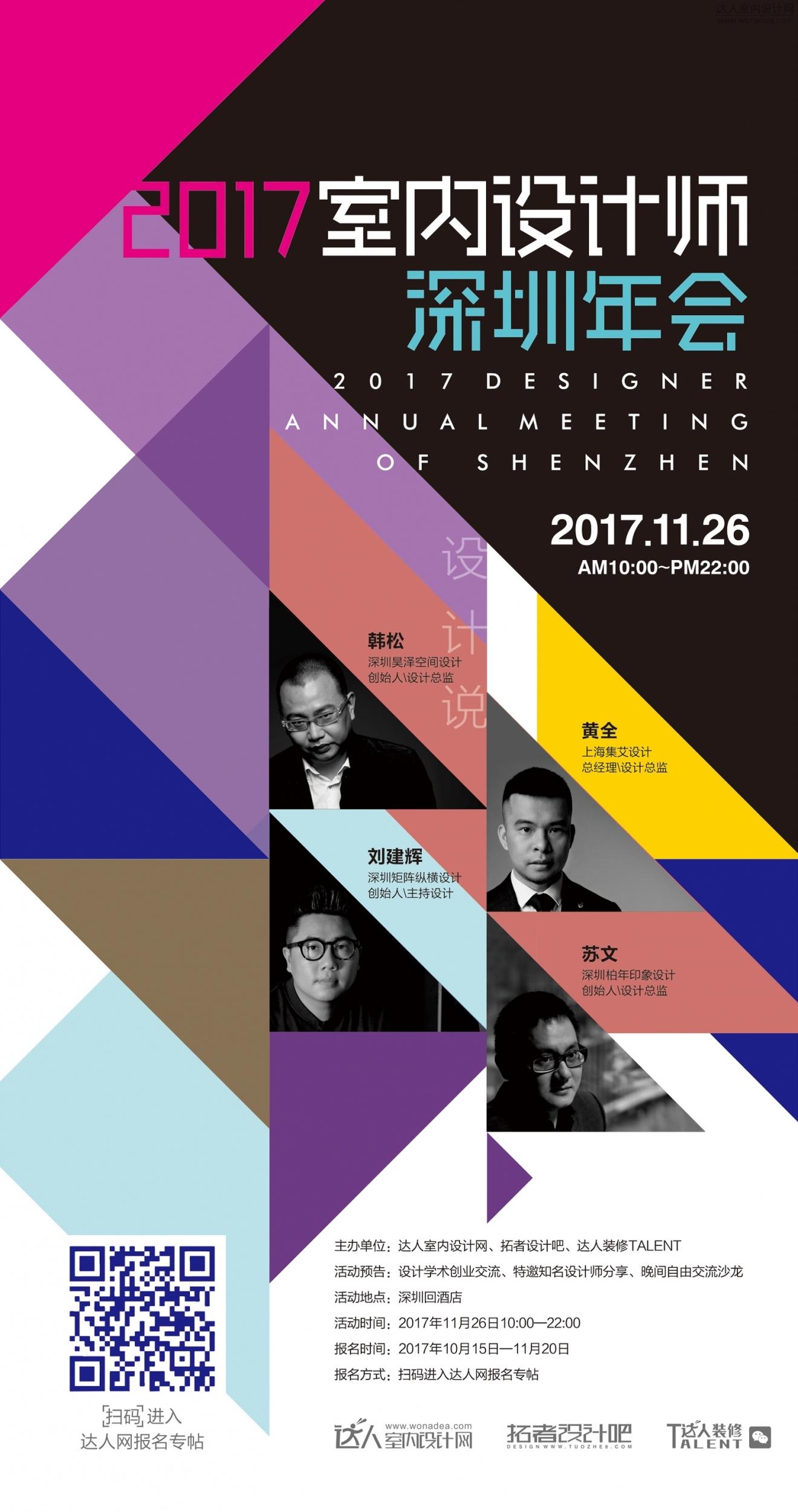 【活动】2017室内设计师深圳年会,报名进入倒计时↓↓↓