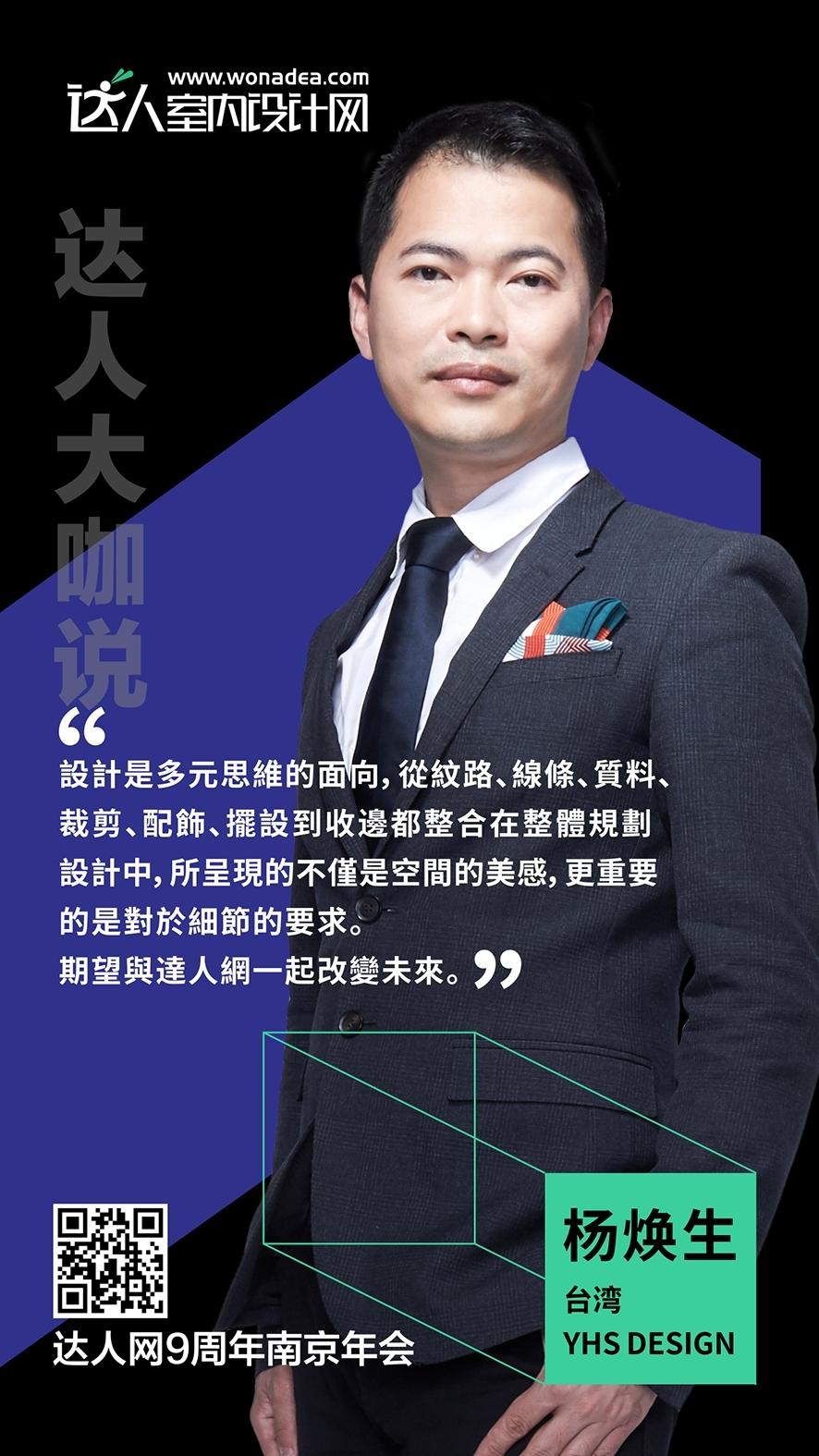 40杨焕生.jpg