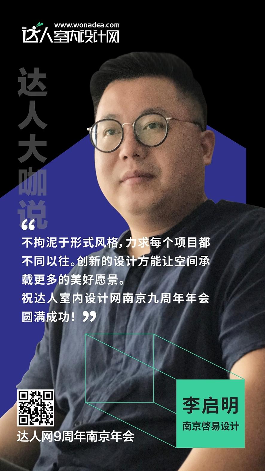 48李启明.jpg