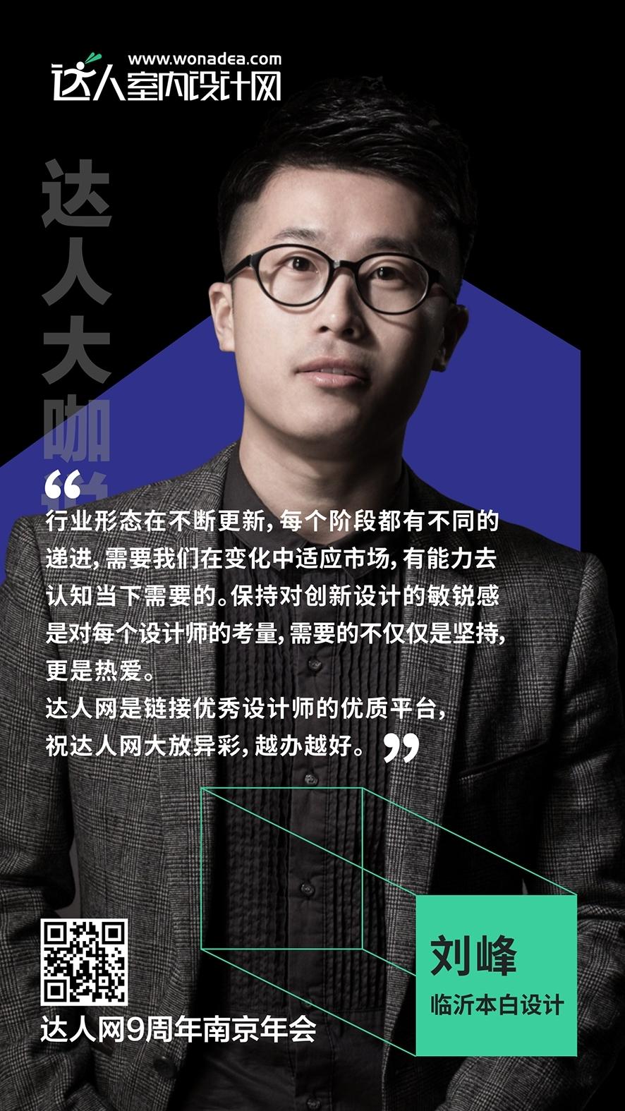 47刘峰.jpg