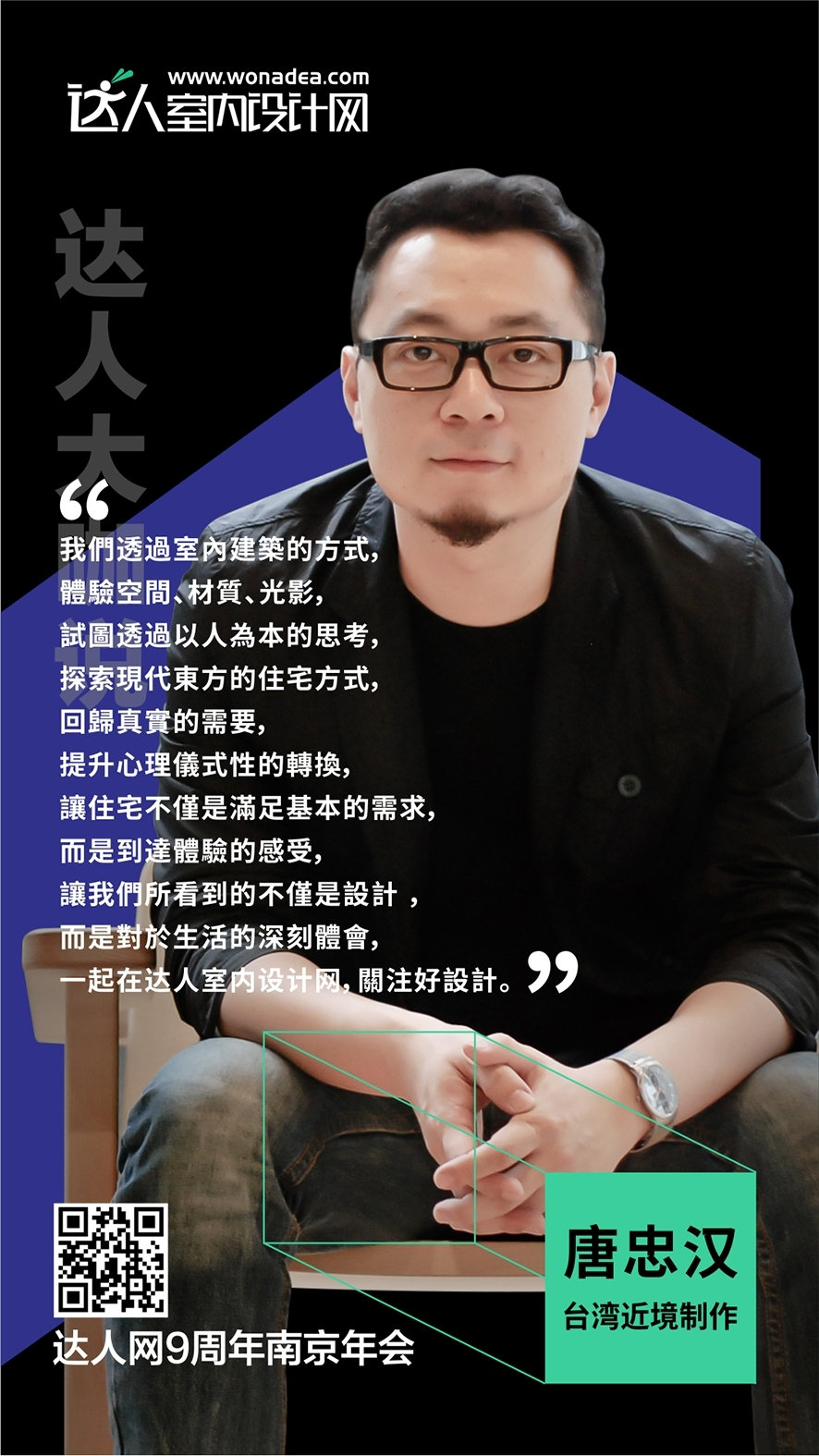 61唐忠汉.jpg