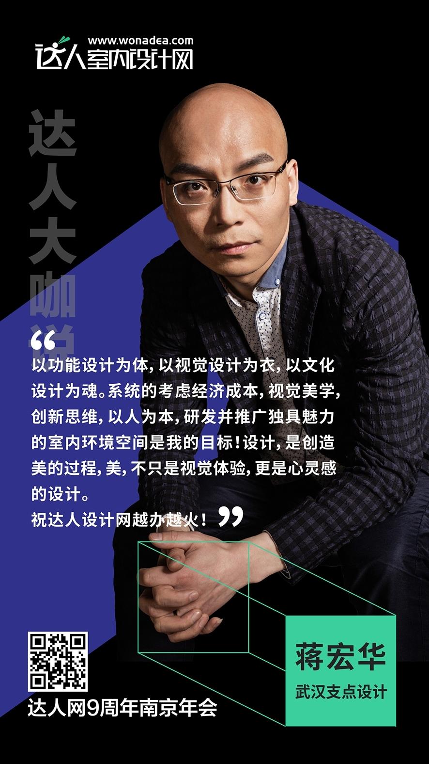 69蒋宏华.jpg