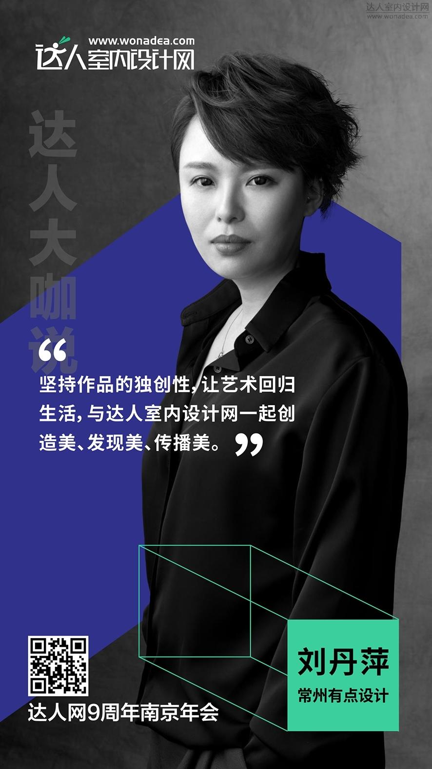 79刘丹萍.jpg