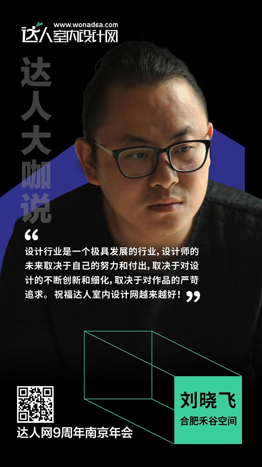 76刘晓飞.jpg
