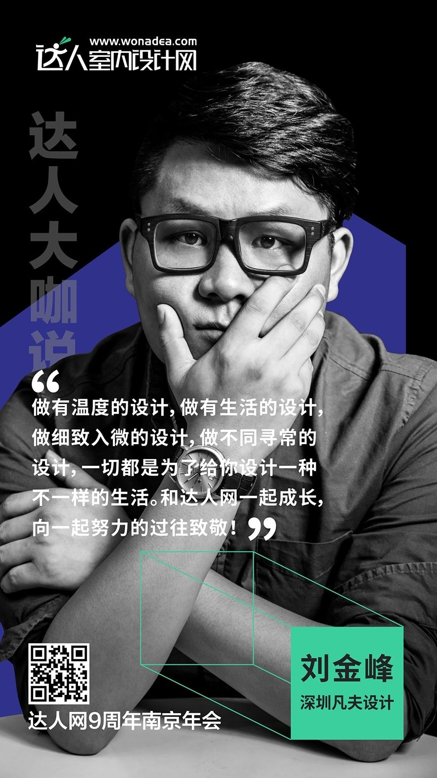 88刘金峰.jpg