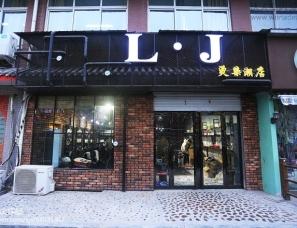 庆设计实景|LJ烫染潮店 工业风格