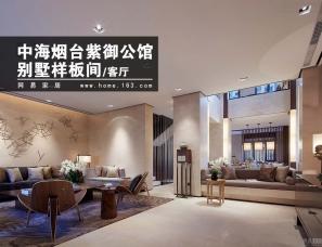 琚宾设计--中海烟台紫御公馆别墅