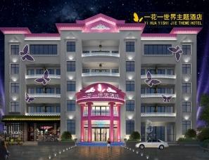 榆林精品酒店设计公司|一花一世界精品主题酒店