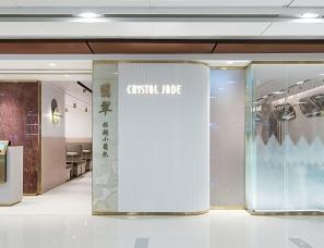 ACD蔡明治设计 - 香港德福广场翡翠拉面小笼包餐厅