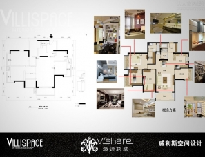 【巫小伟/威利斯空间设计】苏州枫情水岸140平公寓房--...