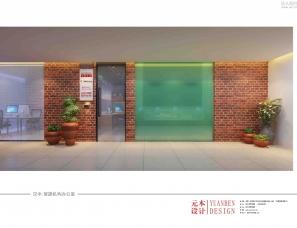 【西安】元本设计-汉中智源机构办公室