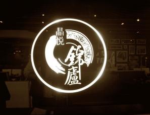 阿森设计-道地川菜.锦庐