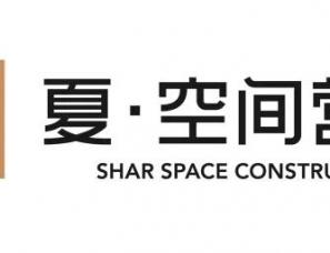 夏空间营造-上海.明申花园