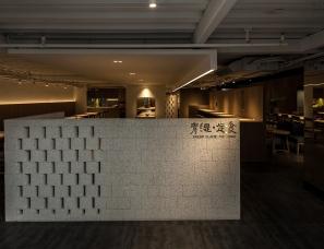 深圳埂上设计--青缇汇 日料定食