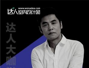 达人网九周年【达人设计大咖说】99位设计师海报