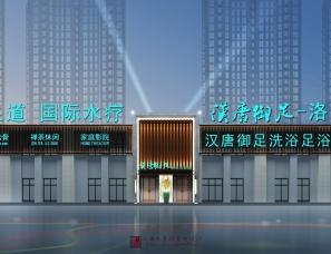 洛阳汉唐御足--上海木易阳室内设计