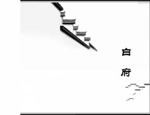 """河南""""白府""""养老生态园林规划方案---韩宏学"""