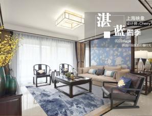 上海映象设计--湛蓝四季