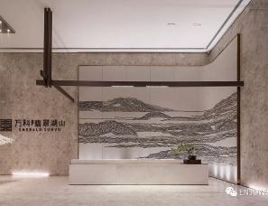 ENJOY DESIGN--徐州万科翡翠湖山售楼处