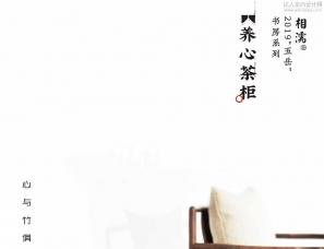 """相濡营造2019""""五岳""""书房系列--养心茶柜"""