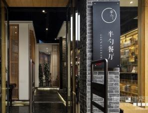 理想再建筑设计——半勺餐厅